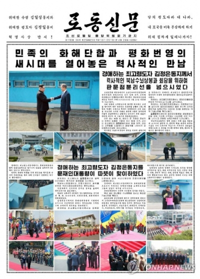 DPRK's official newspaper gives special coverage to inter-Korean summit